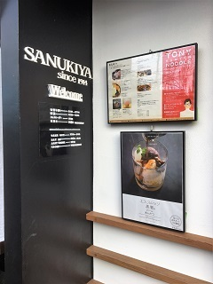 181229 sanukiya-15