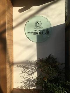 181229 sanukiya-16