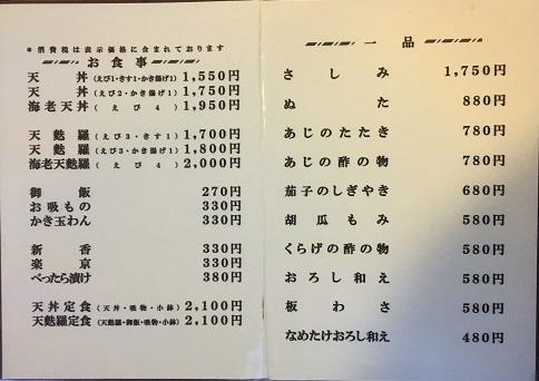 190103 daikokuya-14