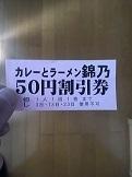 190110 nishikino-24