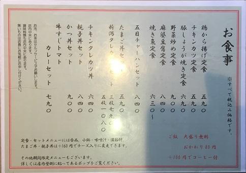 190117 hakkaishokudo-15
