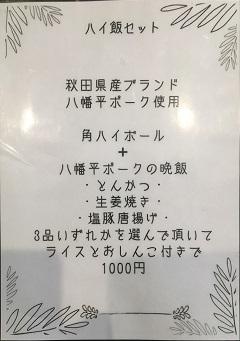 190118 tontatsu-16