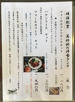 190126 miyoshi-15