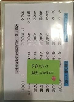 190203 fujimian-14
