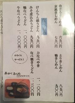 190203 fujimian-16