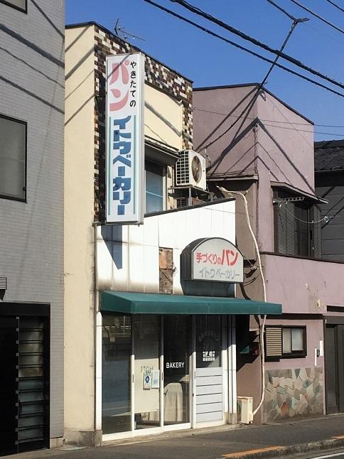 190223 itoh bakery-13