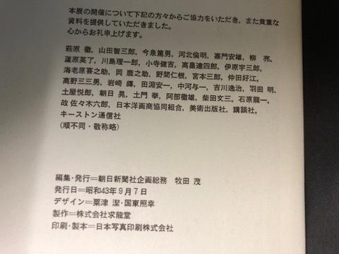 藤田嗣治展4