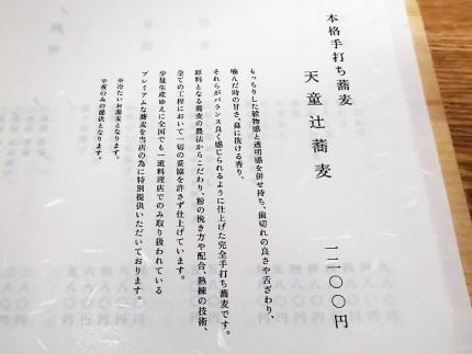 18-10-18 品そば天童
