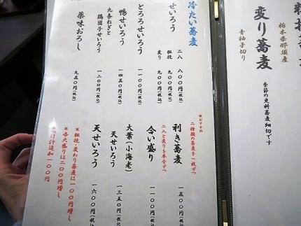 18-10-19 品そばれい