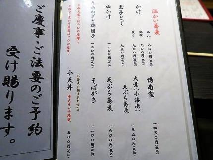18-10-19 品そば温