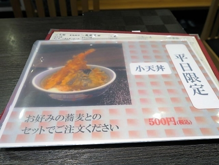 18-10-19 品天丼