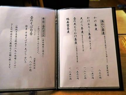 18-10-23 品そばおん