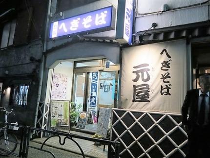 18-10-25へぎ 店