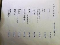 18-10-29 品うどん1