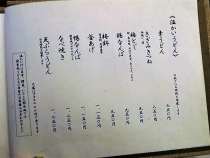 18-10-29 品うどん2