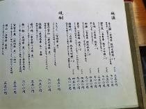 18-10-29 品酒