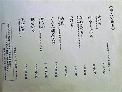 18-10-29 品そば1