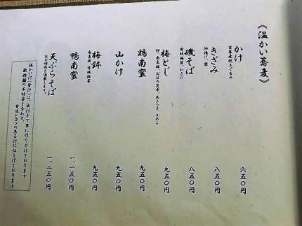 18-10-29 品そば2