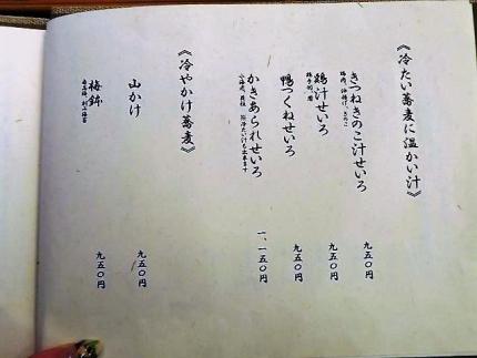 18-10-29 品そば3