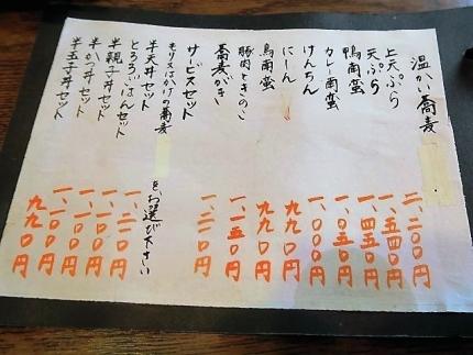 18-11-4 品そばおん