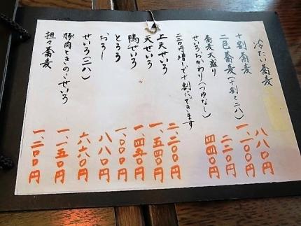 18-11-4 品そばれい