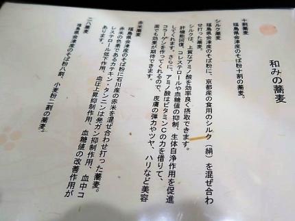 18-11-6 品そば