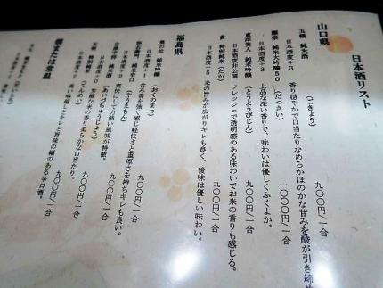 18-11-6 品酒