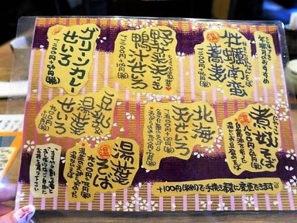 18-11-8 品そば