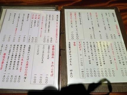 18-11-13 品そば