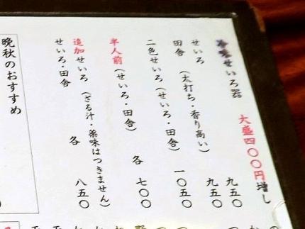 18-11-13 品そばハーフ