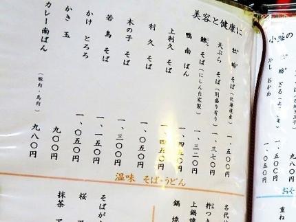 18-11-13-2 品そばonn
