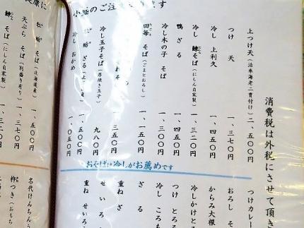 18-11-13-2 品そばrei1