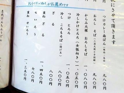 18-11-13-2 品そばrei2