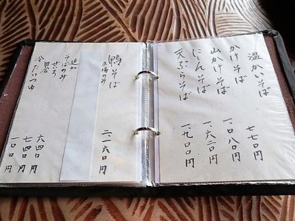 18-11-17 品そばおん