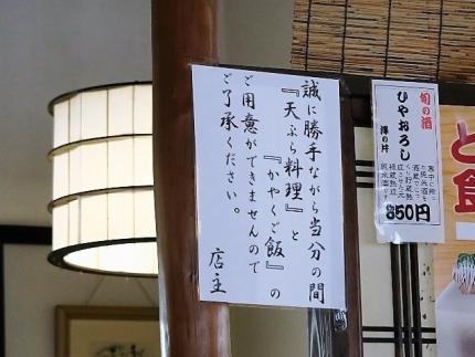 18-11-24 品お知らせ
