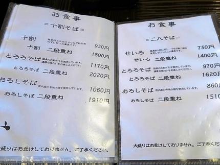 18-11-24 品そば