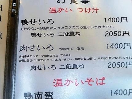 18-11-24 品肉