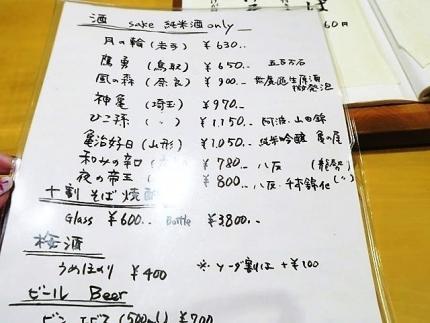 18-11-30 品酒