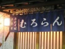 18-12-12 暖簾