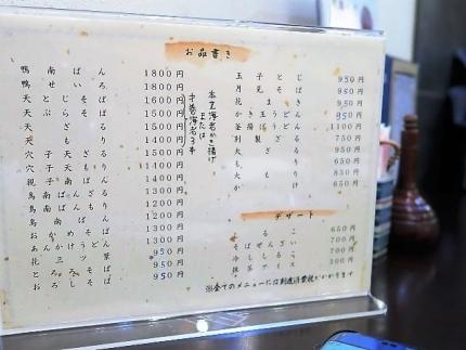 18-12-11 品そば