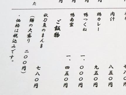 18-12-13 品さんま