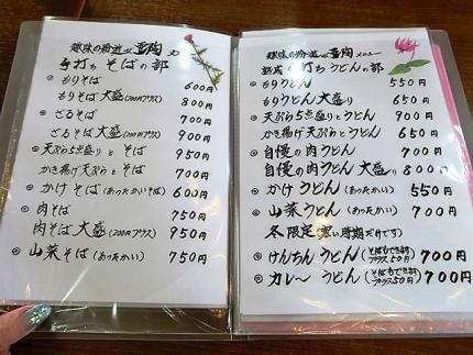 18-12-22 品そば