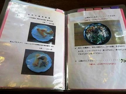 18-12-22 品山菜