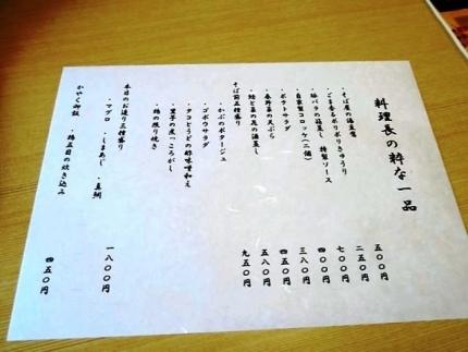 19-2-3 品季節
