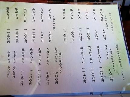 19-2-4 品そば