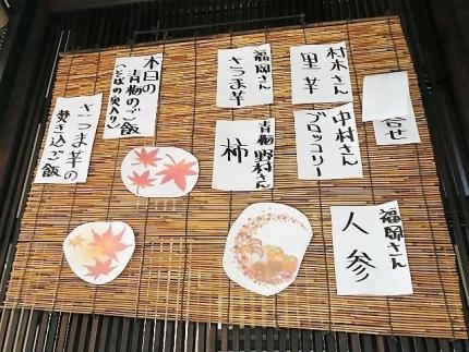 gorousyokuzai.jpg
