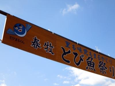 181111-201=春牧とび魚祭り看板 a春牧グラウンド
