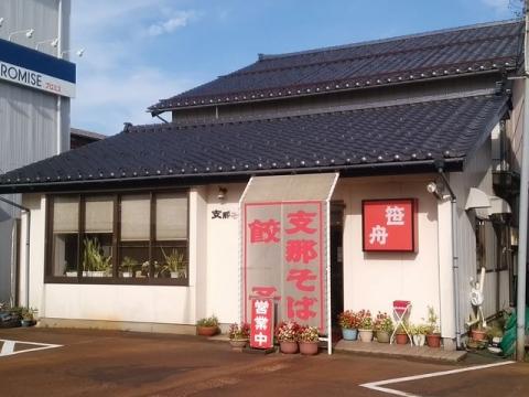 笹舟須頃店・H29 8 店
