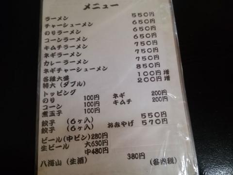 笹舟須頃店・H29 8 メニュー1