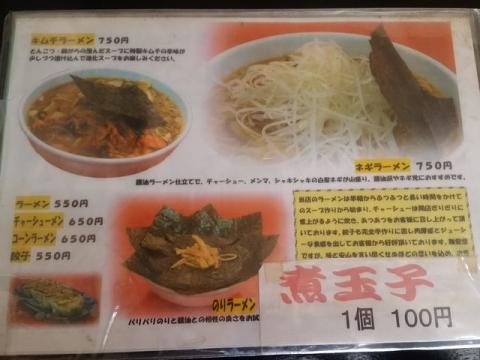 笹舟須頃店・H29 8 メニュー2